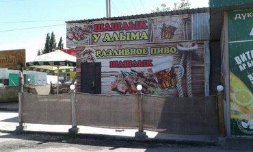 Продаю действующий бизнес магазин в Бишкек