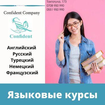 помогу деньгами бишкек in Кыргызстан | ИНТЕРНЕТ РЕКЛАМА: Языковые курсы | Английский, Немецкий, Русский | Для взрослых, Для детей