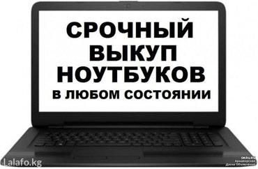 Абсолютно всегда выкупаю ноутбуки в Бишкек