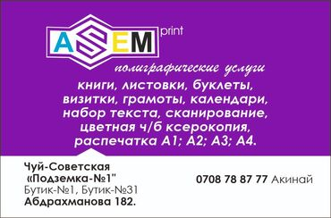 визы в Кыргызстан: Сублимационная (дисперсная) печать, Струйная печать | Каталоги, Сертификаты | Разработка дизайна, Ламинация