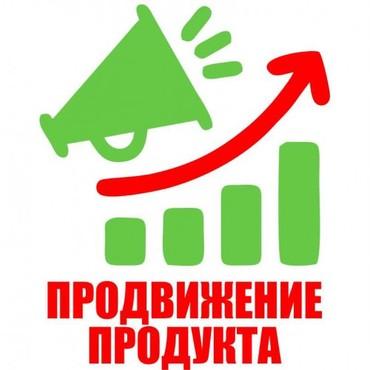 Продвижение товаров и услуг.В маркетинге эффективное продвижение