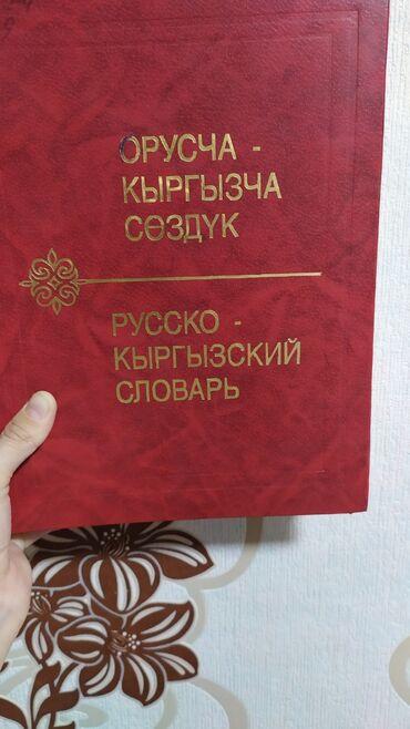 Мин бир тун китеп - Кыргызстан: Китептер сатылатвотсап