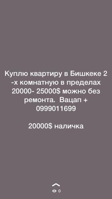 Недвижимость - Беловодское: 2 комнаты, 55 кв. м, Без мебели