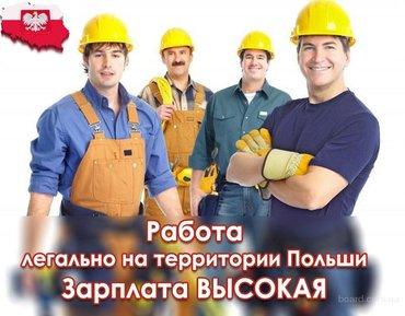 Работа в Польше для Мужчины. Вакансия бесплатная! Требования к в Душанбе