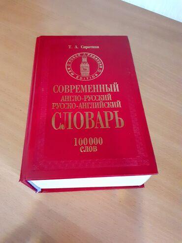 СЛОВАРЬ 100 000слов   АНГЛО-РУССКИЙ РУССКО-АНГЛИЙСКИЙ