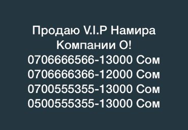 Продаю V.I.P Номера компании О! в Бишкек