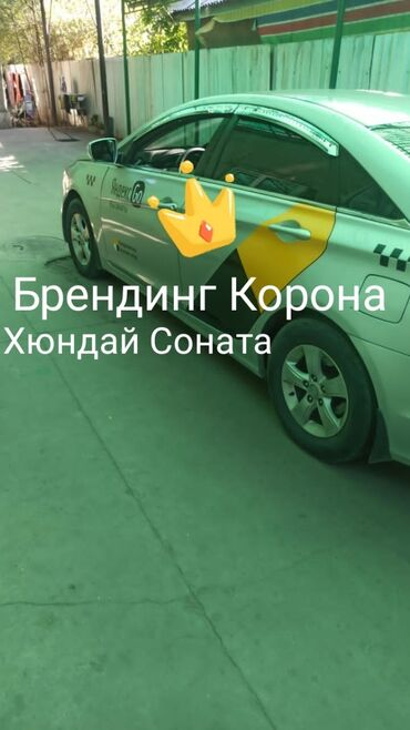 хендай гетц бишкек in Кыргызстан | АВТОЗАПЧАСТИ: (Магнитная наклейка!!!)Дистанционный разовый фотоконтроль яндекс