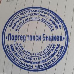Портер такси.    в Бишкек