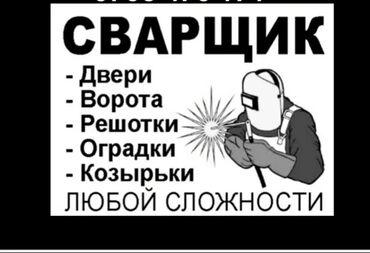 девушки на ночь бишкек in Кыргызстан   АВТОЗАПЧАСТИ: Сварщик. С опытом