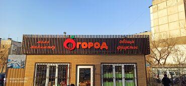 восстановление панели авто в Кыргызстан: Изготовление рекламных конструкций | Вывески, Лайтбоксы, Таблички | Монтаж, Демонтаж, Разработка дизайна