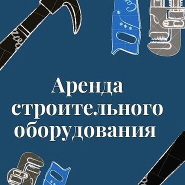 бетономешалка прокат в Кыргызстан: Сдам в аренду