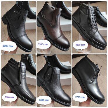 Качественная и комфортная мужская обувь из Турции. Деми и Зимняя