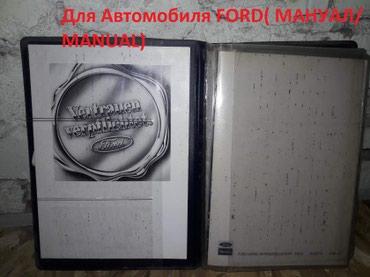 - Инструкция На Машину FORD МANUAL - 200с.   (Whatsapp) в Бишкек