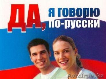 Русский язык. Хотите заниматься с лучшими репетиторами русского в Душанбе