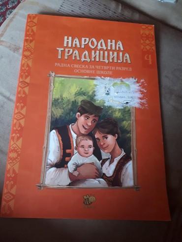 Narodna tradicija radna sveska za 4. razred - Despotovac