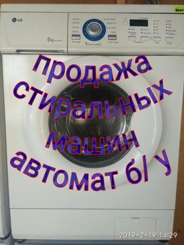 Фронтальная Автоматическая Стиральная Машина Hotpoint Ariston 6 кг. в Бишкек