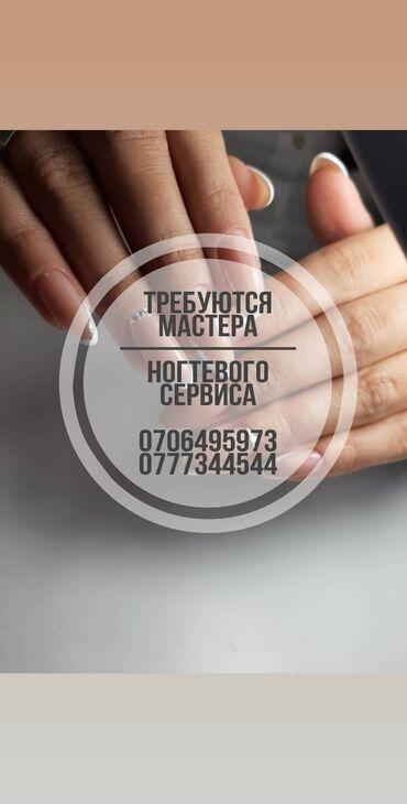 детские шапки с помпонами из натурального меха в Кыргызстан: Мастера ногтевого сервиса