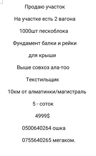 проточный кран водонагреватель купить в Кыргызстан: Продается участок 5 соток Для строительства, Собственник, Красная книга, Тех паспорт, Договор купли-продажи