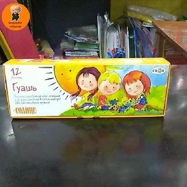 вязаные вещи для детей в Кыргызстан: Набор гуаши для рисования 12 цветов⠀В комплекте есть золотая