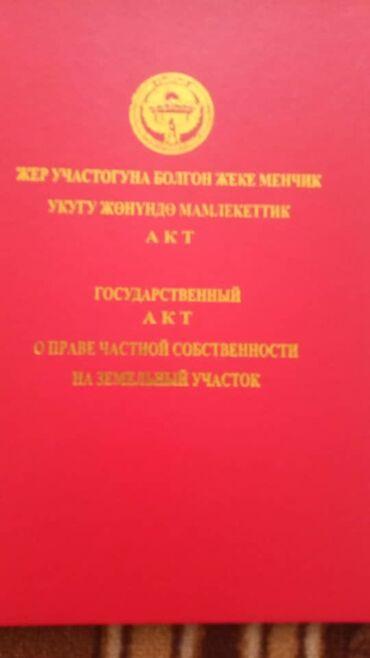 жер в Кыргызстан: Продажа участков 5 соток Для строительства, Собственник, Красная книга