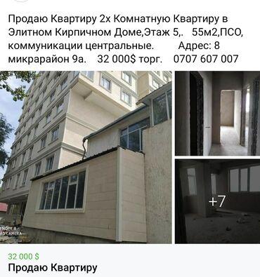 рулевая рейка honda fit в Ак-Джол: Продается квартира: 2 комнаты, 55 кв. м