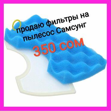 Продаю фильтры на пылесосы Самсунг