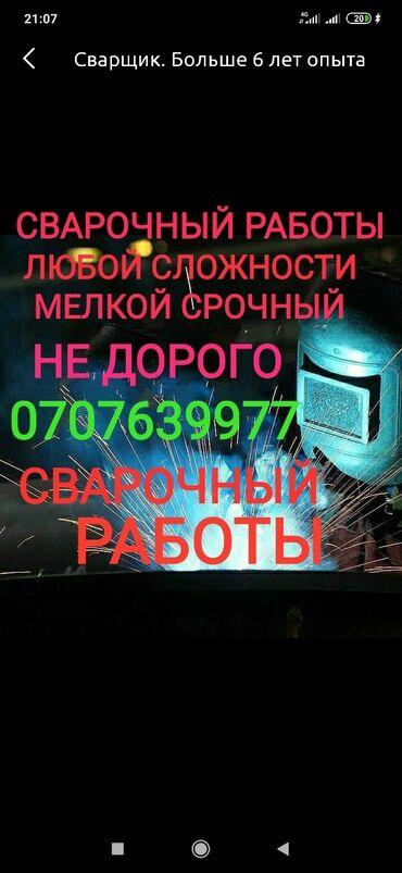 Сварка - Кыргызстан: Сварка | Ворота, Решетки на окна, Козырьки, Контейнеры, Тапчаны, Перила, Заборы, оградки