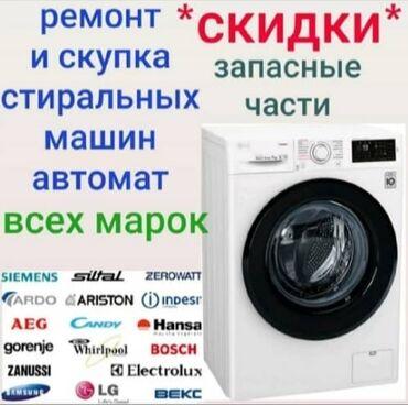 Тонометр манжета - Кыргызстан: Ремонт   Стиральные машины   С гарантией, С выездом на дом, Бесплатная диагностика