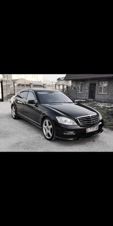 Mercedes-Benz S 55 2007 в Бишкек