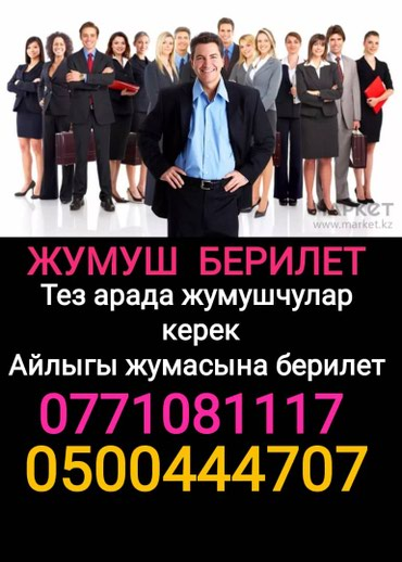Срочно  нужны сотрудники в компанию. в Бишкек