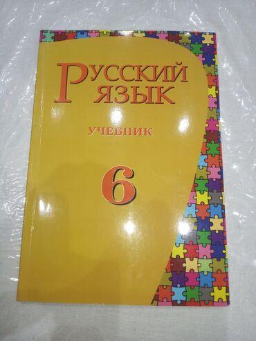 6 sinif şagirdlər ucun kitab russ dili