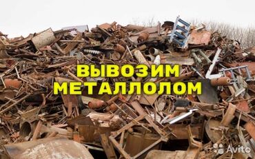 черный металл прием цена in Кыргызстан | СКУПКА ЧЕРНОГО МЕТАЛЛА: Куплю металл железа самовывоз дорого Принимаем металлолом любого