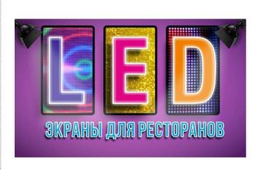 ЛЕД ЭКРАН LED экран в Бишкек