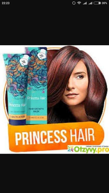 Princess Hair (Принцесс Хеир) - лечебная маска для волос, которая быст в Бишкек