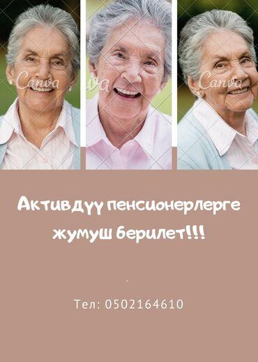 Работа !!! Жумуш!!! Активдүү пенсионерлерге, мурунку мамлекеттик