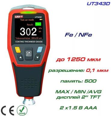 толщиномер horstek tc 715 в Кыргызстан: Толщиномер UNI-T