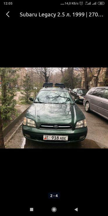 Автомобили - Лебединовка: Subaru Legacy 2.5 л. 2000 | 105968 км
