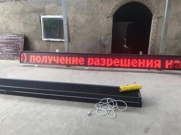 Бегущая строка(электронное, в Бишкек
