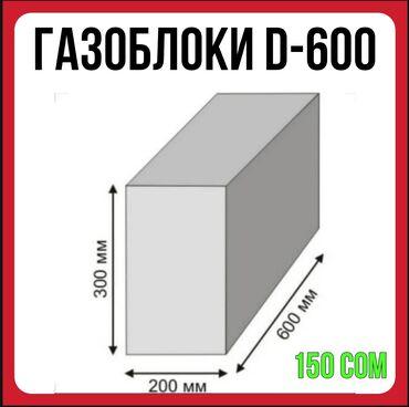газоблок в бишкеке in Кыргызстан | КИРПИЧ, СТРОИТЕЛЬНЫЕ БЛОКИ: Неавтоклавный, 600 x 200 x 300, d600