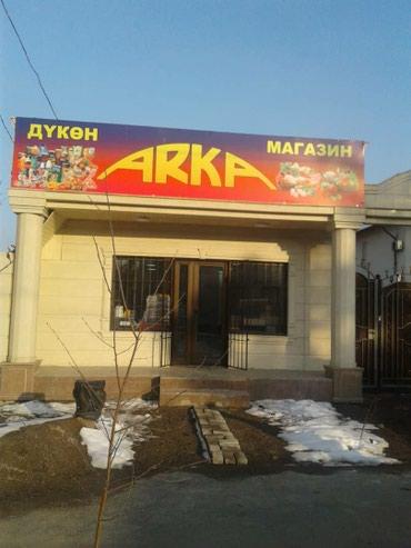Сдаю под магазин или под любой бизнес в Бишкек