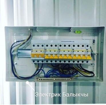 тёплый полы водяные сантехника в Кыргызстан: Электрик Балыкчы. Сантехник Балыкчы. все виды работ по электрике. по с