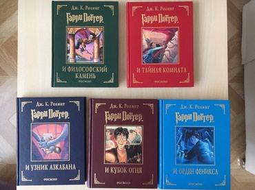 """гарри-поттер-книги-росмэн-купить в Кыргызстан: КУПЛЮ книги """"Гарри Поттер"""" в подарочном издании от Росмэн. Такие, как"""