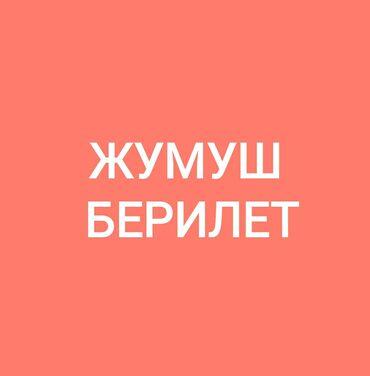 Поиск сотрудников (вакансии) - Бишкек: Жаны ачылган филиалга жумушчулар керек. Оптовый отделге балдар Жана