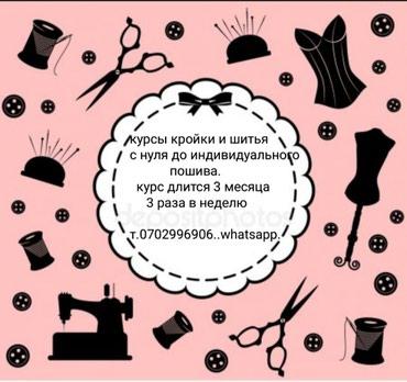 Курсы кройки и шитья..обучаем с нуля и в Бишкек