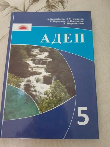 Продаю книгу в Бишкек