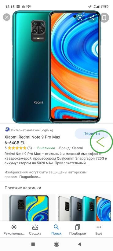Xiaomi - Кыргызстан: Б/у Xiaomi Note 9 Pro 64 ГБ Зеленый