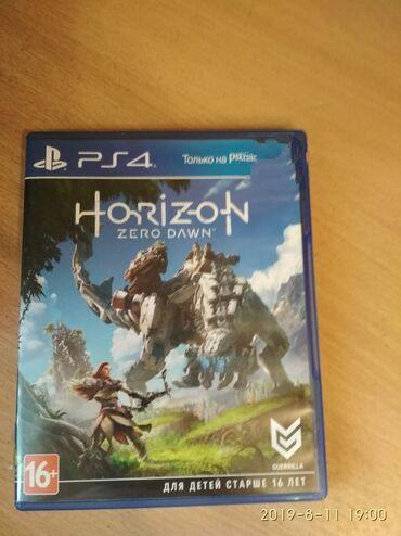 358 объявлений | ЭЛЕКТРОНИКА: Продаю диск PS4, Horizont zero dawn, в хорошем состоянии
