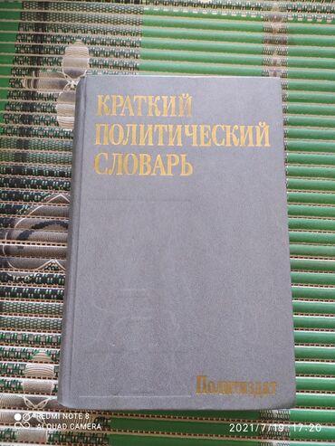 Спорт и хобби - Балыкчы: Политический словарь г. Балыкчы