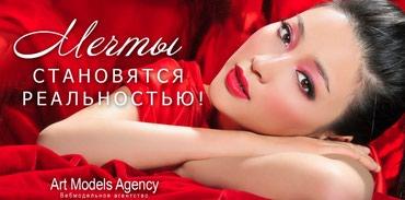 Работа Для Девушек В Модельном в Бишкек