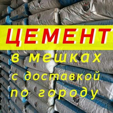 Цемент глина песок щебень отсев Бишкек в мешках оптом и в розницу. ес